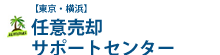 東京・横浜 任意売却サポートセンター
