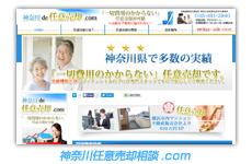 神奈川任意売却.com